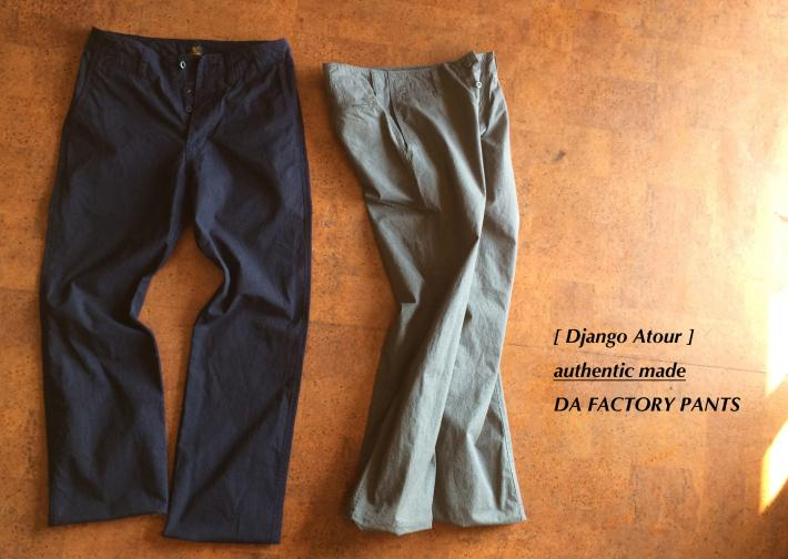 Django Atour / authentic made / DA FACTORY PANTS