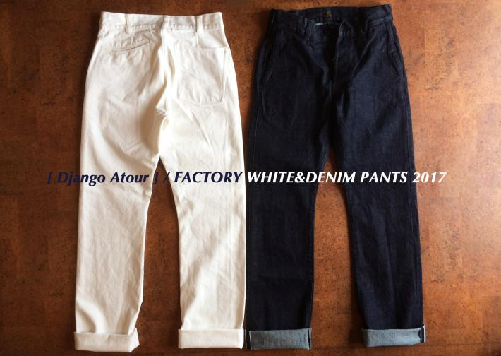 Django Atour  / FACTORY WHITE&DENIM PANTS 2017